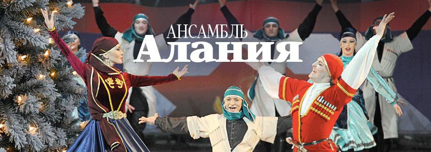 Новогодний концерт ансамбля