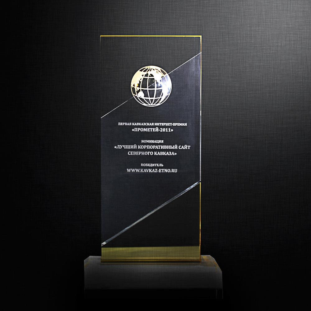 Премия Прометей-2011