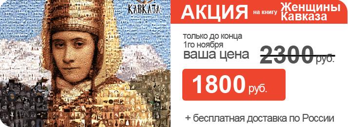 Акция в магазине Кавказ-Этно