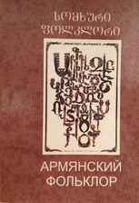 Книга «Армянский фольклор»