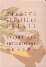 Сборник стихов «Грузинская классическая поэзия»