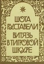 Руставели Ш. Витязь в тигровой шкуре