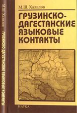 Халилов М. Ш. Грузинско-дагестанские языковые контакты
