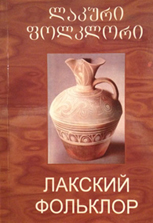 Книга «Лакский фольклор»