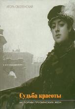 Оболенский И. Истории грузинских жен