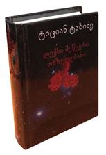 Сборник стихов. Табидзе Тициан