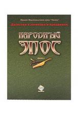 Народный эпос Дагестана. Книга 1
