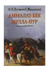 Аммалат-Бек. Мулла Нур