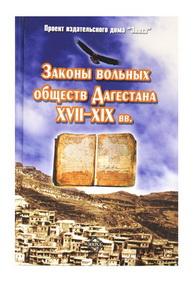 Законы вольных обществ Дагестана