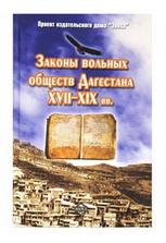 Хашаев Х.-М. Законы вольных обществ Дагестана