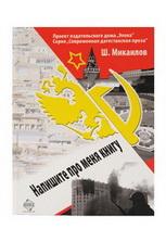 Микаилов Ш. Напишите про меня книгу