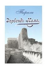 Книга о Дербенте