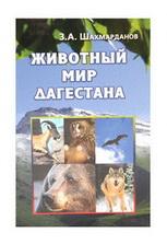 Фотоальбом. Животный мир Дагестана