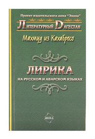 Лирика на русском и аварском языках