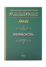 Аджаматов А.А. Верность