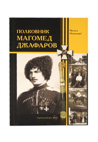 Полковник Магомед Джафаров