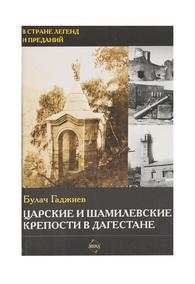 Царские и Шамилевские крепости в Дагестане