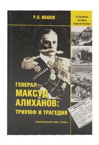 Генерал Максуд Алиханов: триумф и трагедия