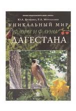 Фотоальбом. Флора и фауна Дагестана