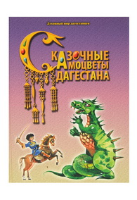 Сказочные самоцветы Дагестана
