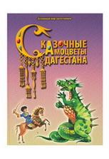 Сборник «Сказочные самоцветы Дагестана»