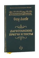 Алиева Ф. Дагестанские притчи и тосты