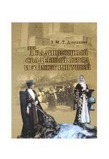 Этикет и свадебные обряды в Ингушетии