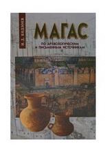 Кодзоев Н. Д. Магас по археологическим и письменным источникам