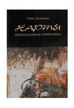 Книга Дзокаевой Т. «Нарты. Неразгаданная символика»
