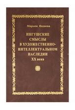 Яндиева М.Д. Ингушские смыслы в художественно-интеллектуальном наследии
