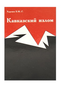 Кавказский излом