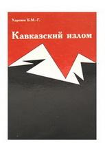 Харсиев Б.М.-Г. Кавказский излом