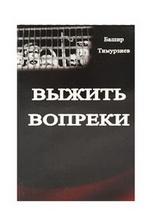 Тимурзиев Б. Выжить вопреки