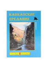 В. Паапу Кавказские предания