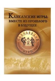 Кавказские игры: вместе из прошлого в будущее
