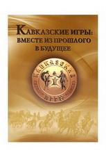 Дзарахова З. Кавказские игры: вместе из прошлого в будущее