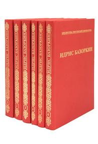 Идрис Базоркин. Собрание сочинений в 6 томах