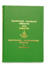 Карачаево-Балкарские притчи и загадки