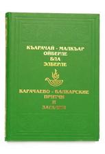 Притчи и загадки Карачаево-Балкарии