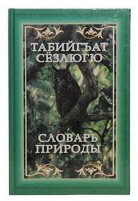 Табийгъат сёзлюгю (Словарь природы)
