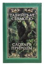 Балкарский словарь природы
