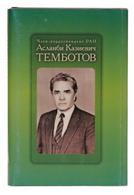 Асланби Казиевич Темботов