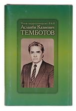 Книга «Асланби Казиевич Темботов »