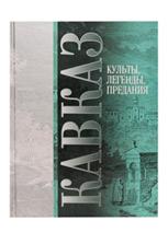 Проект Котляровых. Кавказ. Культы. Легенды. Предания