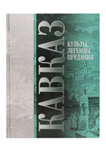 Кавказ. Культы. Легенды. Предания