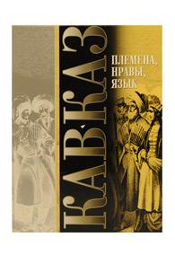 Кавказ. Племена, нравы, язык