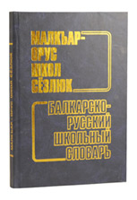 Словарь балкарско-русский школьный
