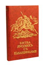 Зряхов Н. Битва русских с кабардинцами