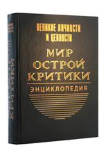 Бейтуганов С. Мир острой критики