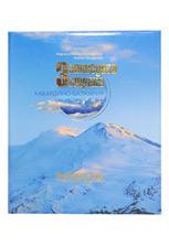 Заповедная страна Кабардино-Балкария